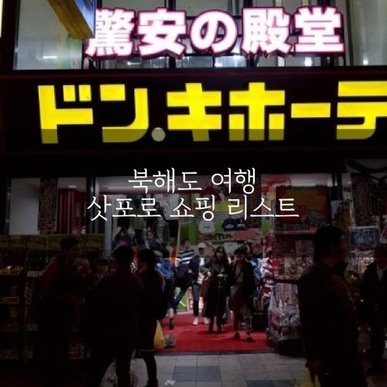 일본 쇼핑리스트 / 일본여행 사야할것 : 북해도 쇼핑리스트