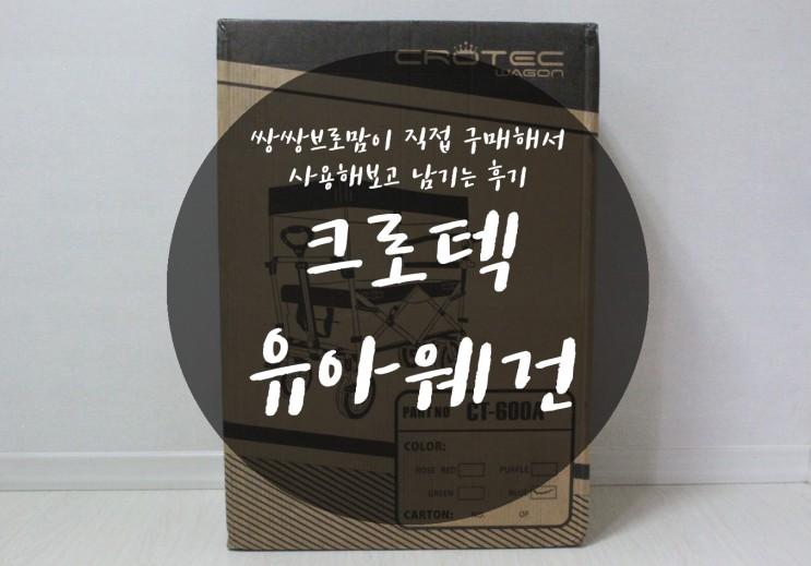 애기있는 집이라면 실용성있는 크로텍 유아웨건 추천!!