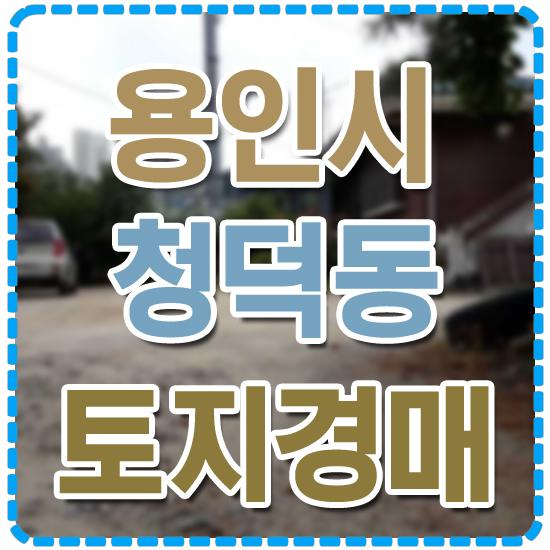 용인시 기흥구 청덕동 토지경매 / 좋은 땅, 대지751평_15276