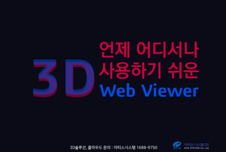 [아티스시스템] 언제 어디서나 사용하기 쉬운 3D웹뷰어 -3DPlay