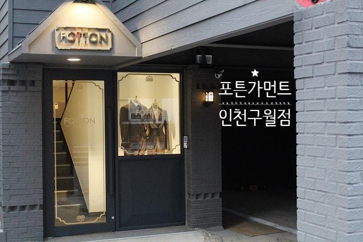 [웨딩] 인천맞춤예복, 인천맞춤정장 : 포튼가먼트 구월점