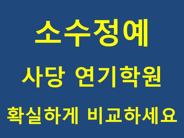 사당연기학원 (한예종 동국대 서울예대) 합격!! 사일연연기학원 비법!
