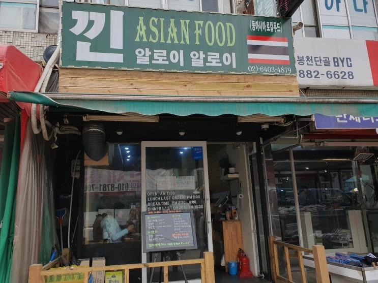 생활의달인에 나온 봉천역쌀국수 맛집 『낀알로이알로이』