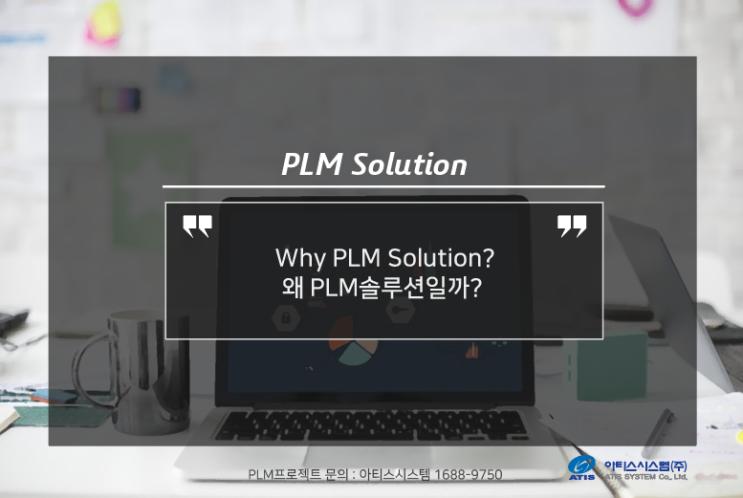 [PLM전문회사_아티스시스템] 왜 PLM솔루션을 사용해야할까?