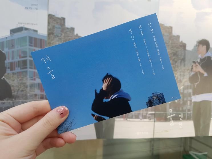 19-04-07 정준일 소극장 공연 @인천 부평아트센터