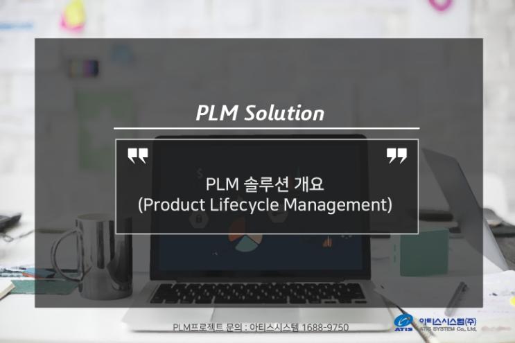 [PLM전문회사_아티스시스템] PLM솔루션 개요 및 업무개선효과