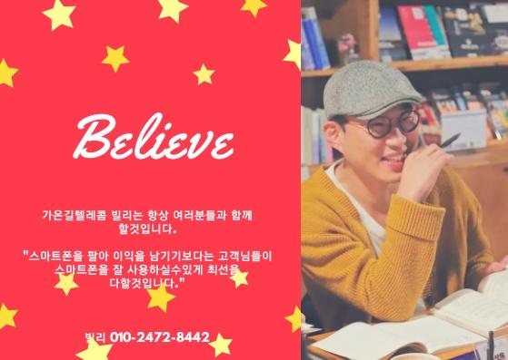 강릉 스마트폰교육 가온길텔레콤이 동참합니다.