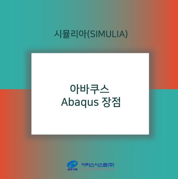 [아티스시스템] 시뮬리아_아바쿠스의 장점