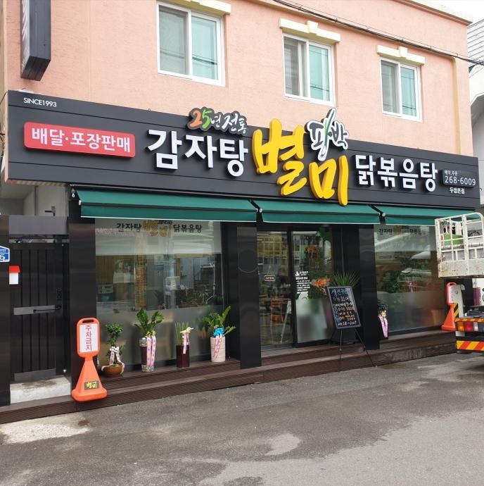 두암동 맛집하면 별미파박(별미해장국)!