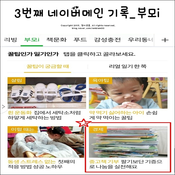 3번째 네이버메인_부모i에 떴어요~^^ by 경이로움