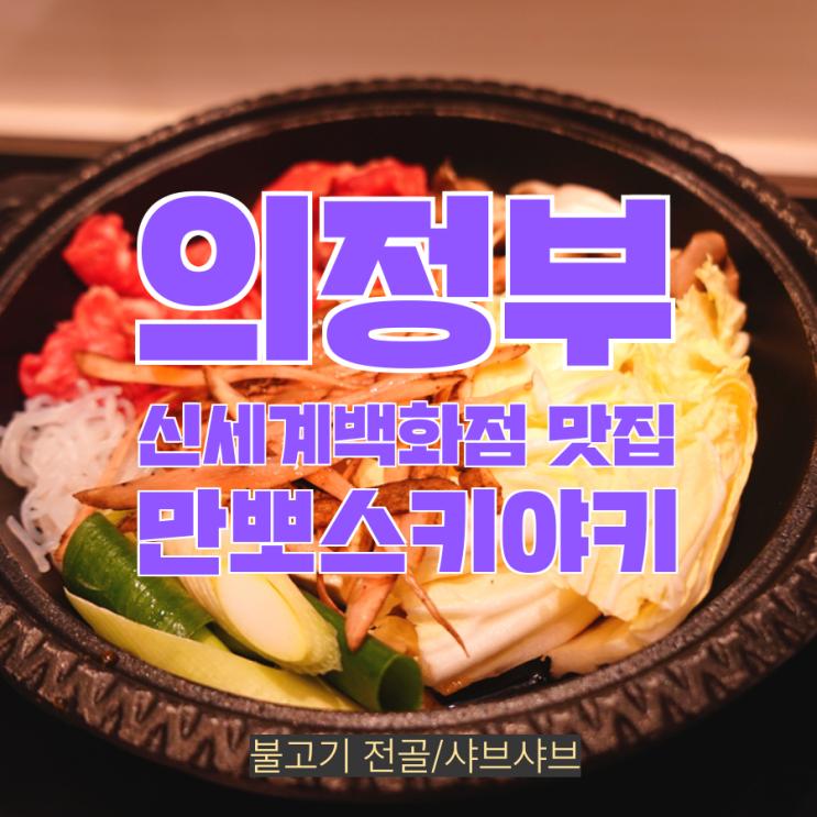 의정부/의정부역 맛집 신세계백화점 푸드코트 만뽀스키야키-불고기 전골.샤브샤브