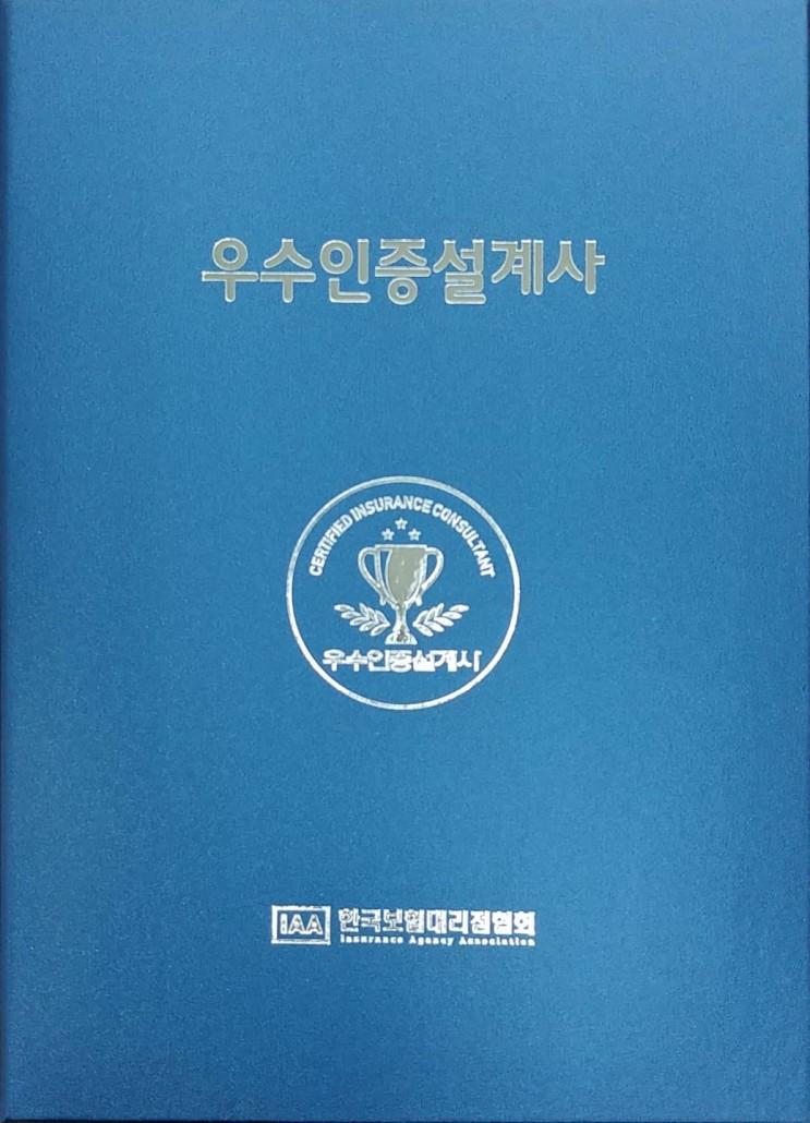 2019 우수인증설계사, 한국재무설계 18명 배출