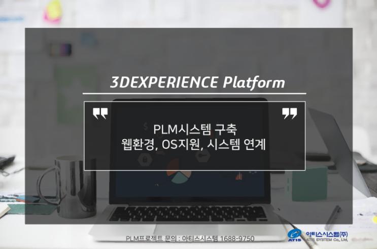 PLM시스템 구축 - 일반 시스템(웹환경, OS지원, 시스템연계) 알아보기!