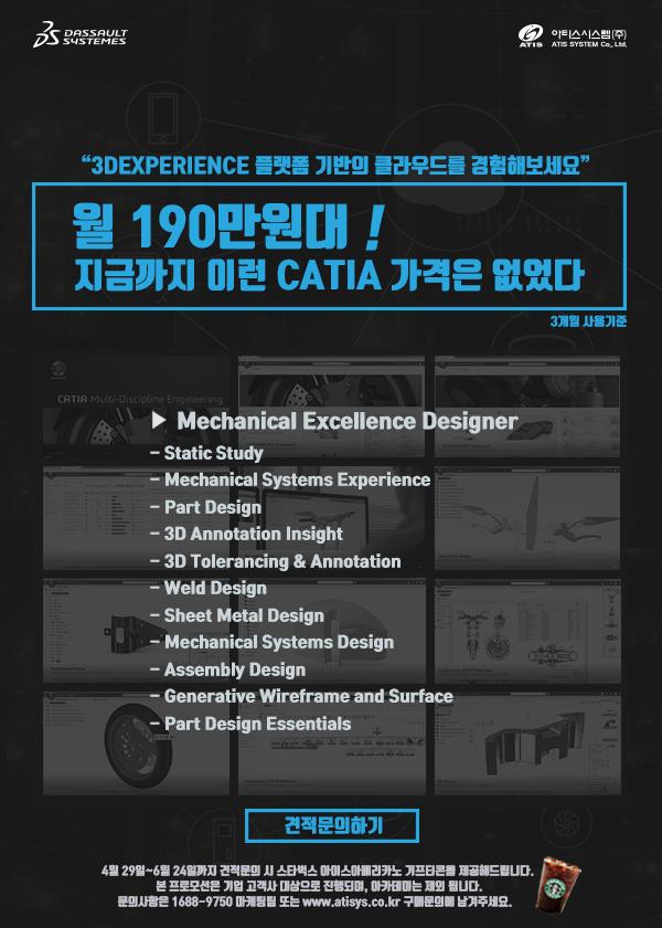 3DEXPERIENCE Platform 카티아 월 190만원대 구매찬스