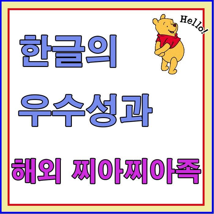 한글의 우수성 해외평가 찌아찌아족