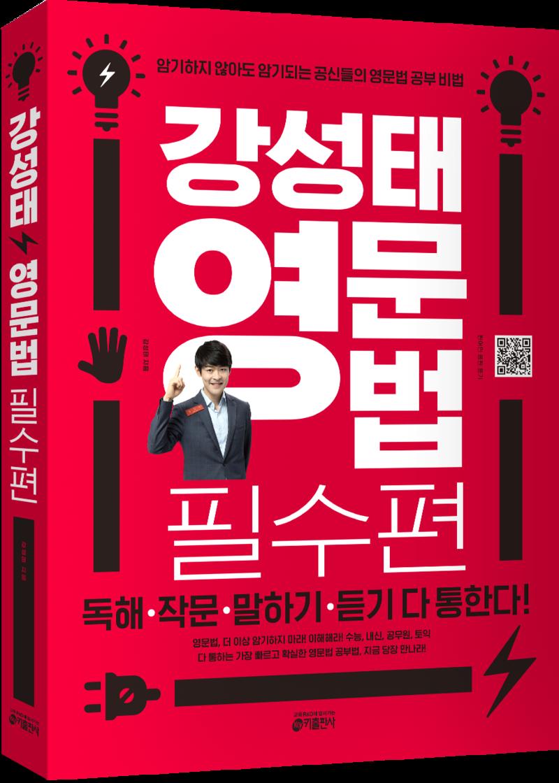 여유만만] 공신 강성태 영단어 공부 꿀팁  네이버 블로그
