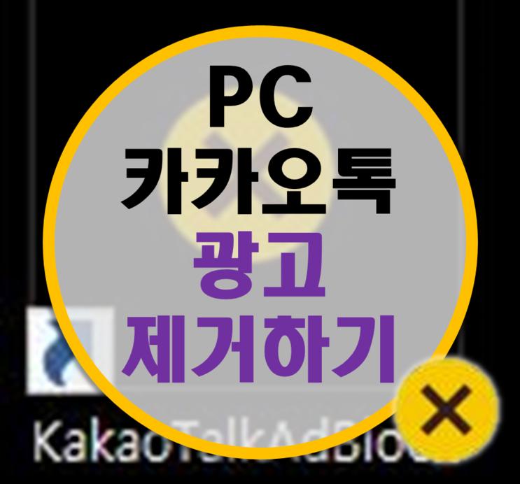 PC 카카오톡 광고 제거하기, KakaoTalk Adblock