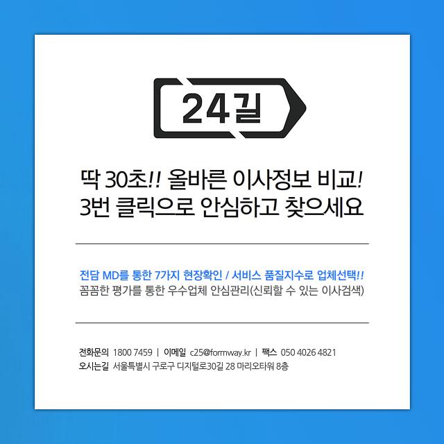 [24길] 이사스트레스 받지마세요! (포장이사,반포장이사,사무실이사,원룸이사)