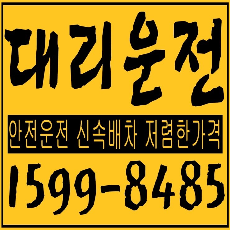장하동대리운전 안전운전,신속배차,저렴한가격,카드,현금,계좌이체,24시간