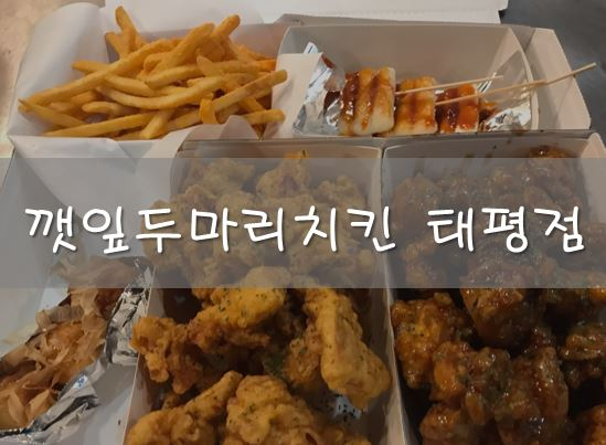 태평동 배달맛집 :: 깻잎두마리치킨 태평점