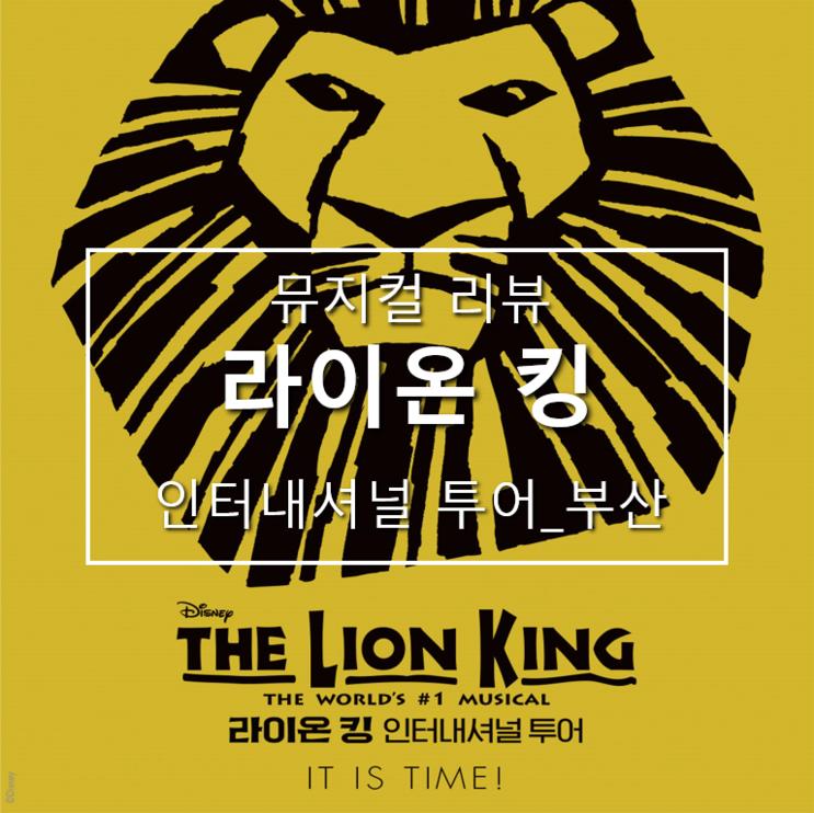뮤지컬 리뷰-'라이온 킹' 인터내셔널 투어_부산[대전대/문화예술]