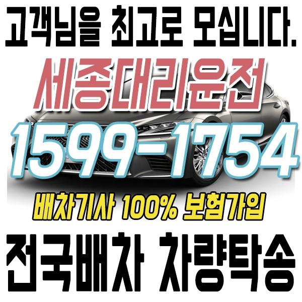 고객을 최고로 모시는 세종대리운전 1599-1754 전국배차 차량탁송