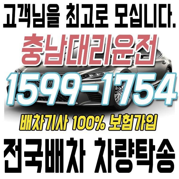고객을 최고로 모시는 충남대리운전 1599-1754 전국배차 차량탁송