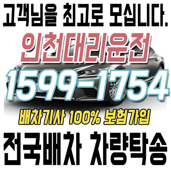 고객을 최고로 모시는 인천대리운전 1599-1754 전국배차 차량탁송
