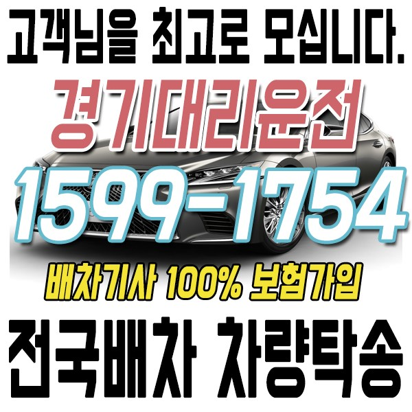 고객을 최고로 모시는 경기대리운전 1599-1754 전국배차 차량탁송