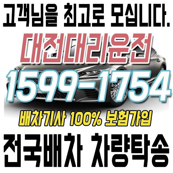 고객을 최고로 모시는 대전대리운전 1599-1754 전국배차 차량탁송