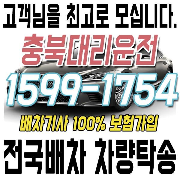 고객을 최고로 모시는 충북대리운전 1599-1754 전국배차 차량탁송