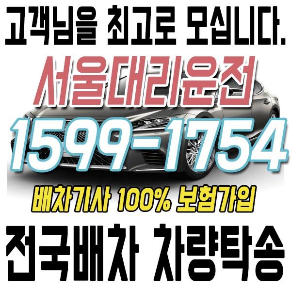 고객을 최고로 모시는 서울대리운전 1599-1754 전국배차 차량탁송