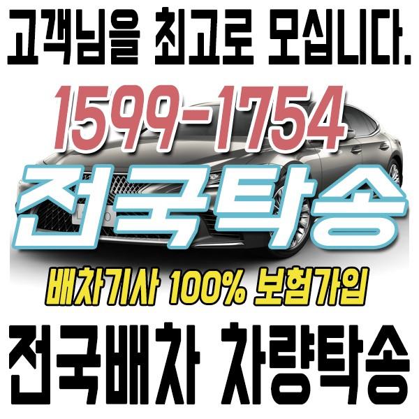 고객을 최고로 모시는 전국탁송 1599-1754 전국배차 차량탁송