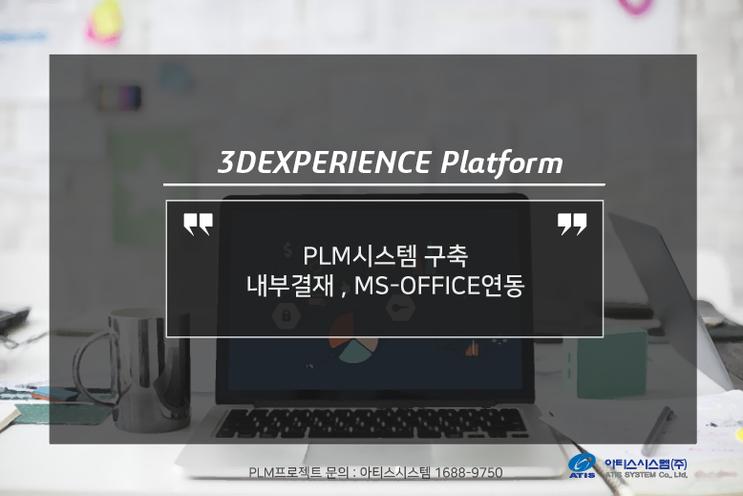 PLM시스템 구축 - 일반 시스템(내부결재, MS-OFFICE연동) 알아보기!