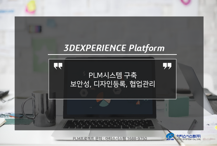 PLM시스템 구축 - 일반 시스템(보안, 디자인등록, 협업관리) 알아보기!