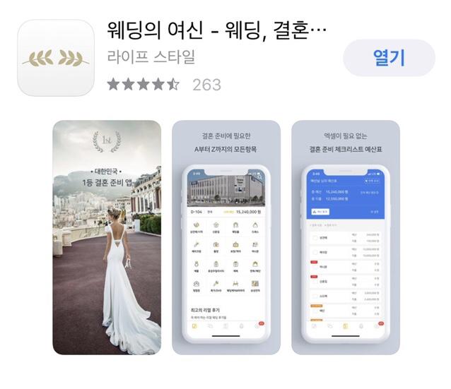 [앱테크] 결혼준비 혼수준비 어플 추천 : 웨딩의 여신 / 웨딩북