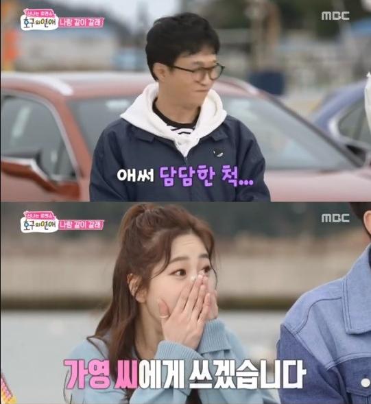 '호구의 연애' 가까워진 김민규X조수현...박성광 탈퇴