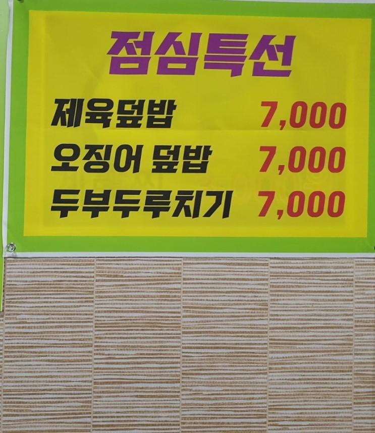 [가오동맛집] 단비네등갈비