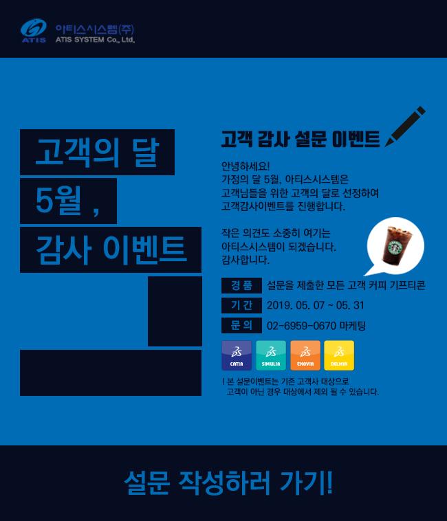 [5월 아티스시스템] 고객 감사 설문 이벤트 진행중!!