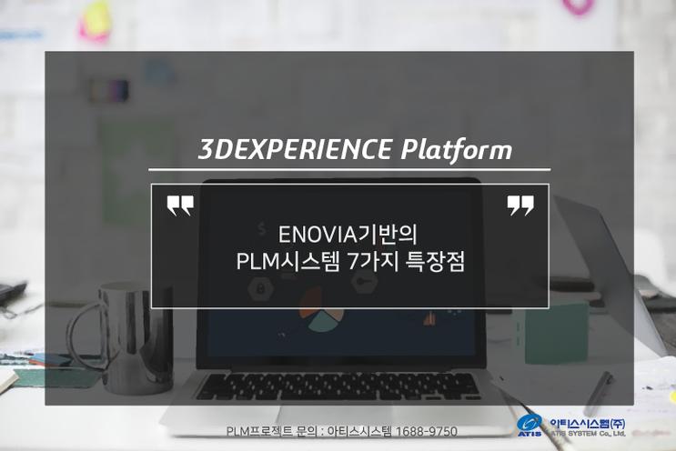 ENOVIA기반의 PLM시스템 7가지 특장점