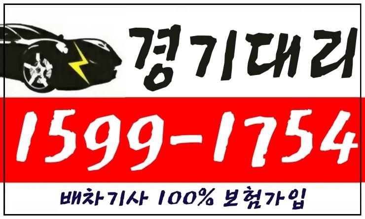 경기대리운전 1599-1754 배차기사 100% 보험가입