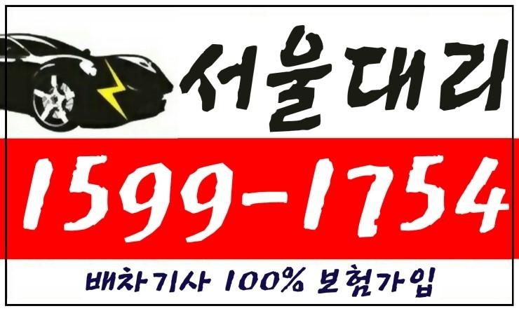 서울대리운전 1599-1754 배차기사 100% 보험가입
