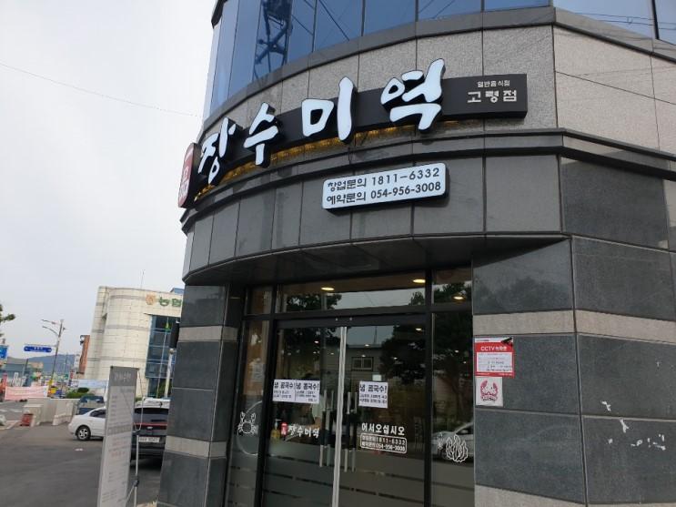 고령 대표 맛집은 일품장수미역 고령점