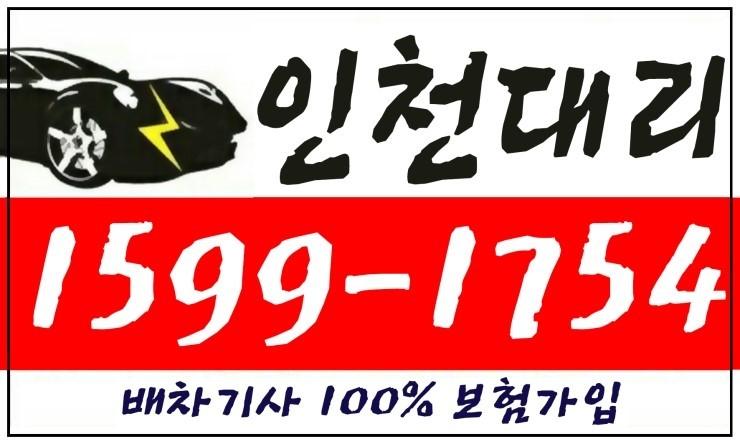 인천대리운전 1599-1754 배차기사 100% 보험가입