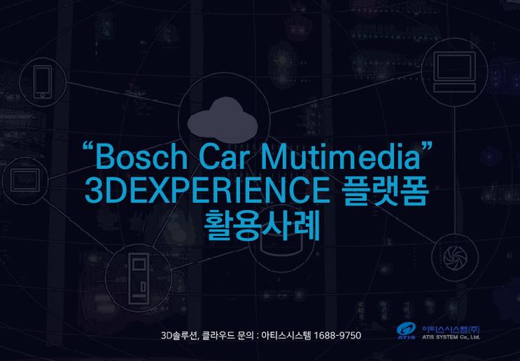 3DEXPERIENCE 플랫폼을 활용한 모델 기반 시스템엔지니어링(MBSE) - 보쉬 카 멀티미디어(Bosch Car Multimedia)