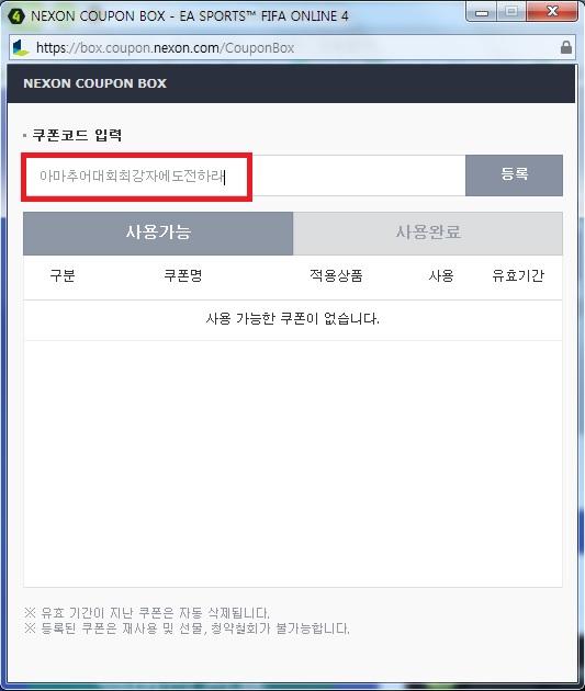 [피파온라인4] 대한민국 국가대표 A매치 기념 이벤트(매치당일 00:00 ~ 23:59)[6월 7,8,11,12,18일][홈페이지쿠폰있음]