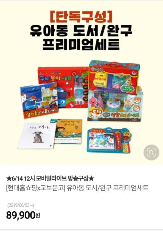 현대H몰 쇼핑라이브 유아동 도서/완구 최대 40% 할인! 동화책 구매 찬스!