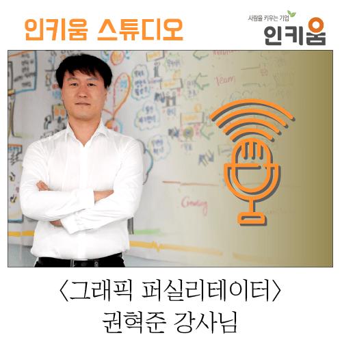 [인키움 스튜디오] '그래픽 퍼실리테이터' 권혁준 강사님