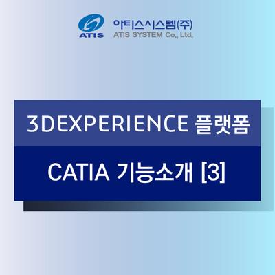 3DEXPERIENCE 플랫폼 CATIA 기능소개 [3] - 곡면 고급 설계 & 3D MASTER