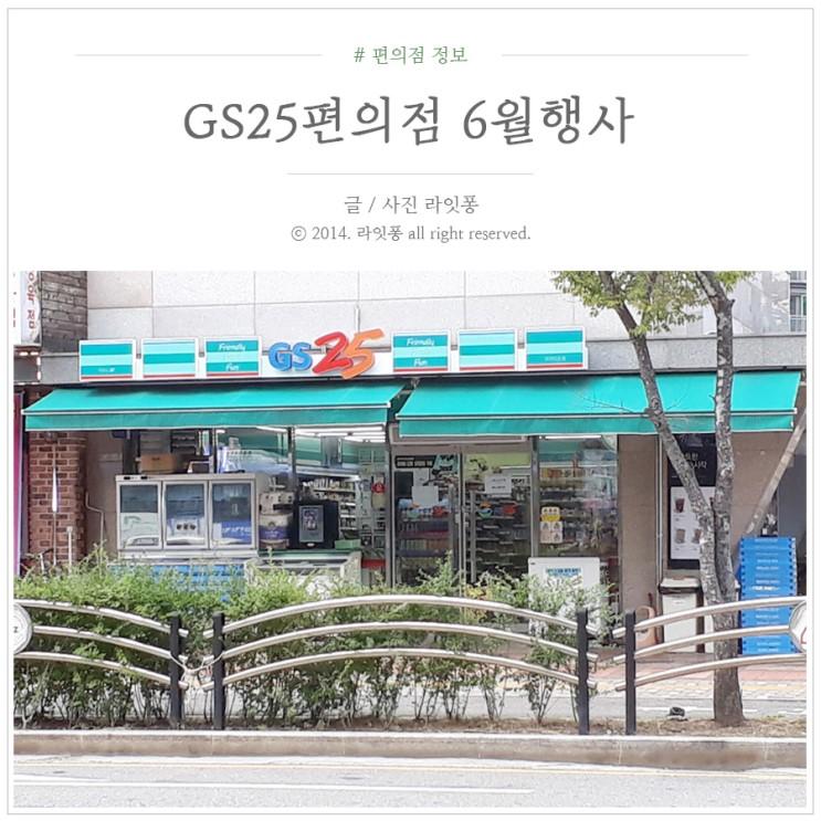 GS GS25 6월행사 지에스 편의점 1+1 2+1 알아보기
